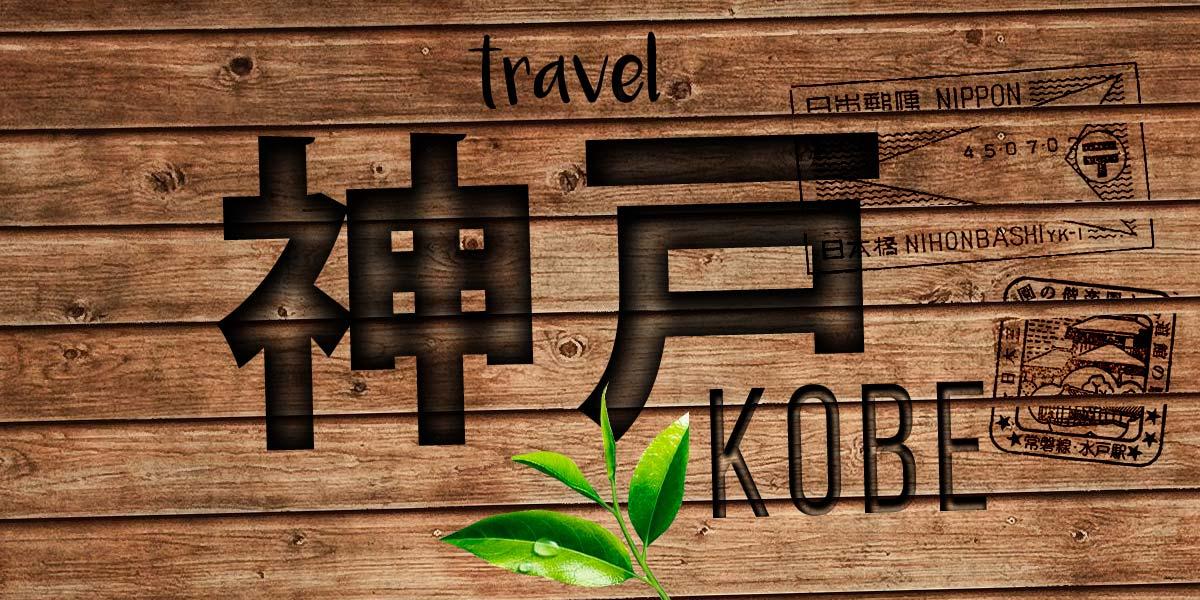 Guide de voyage de Kobe : visites guidées, semaine de la mode et style de vie au Kansai